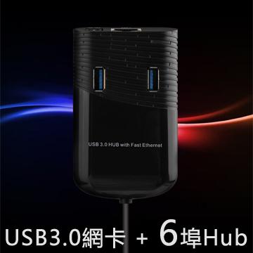 ◤ 超強多功能新產品,USB3.0網卡+6埠HUB集線器  ◢