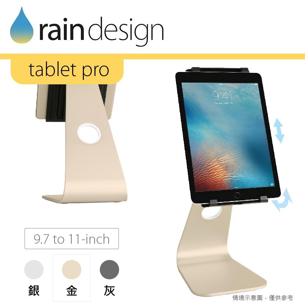 Rain Design mStand tablet pro蘋板架9.7吋-金色