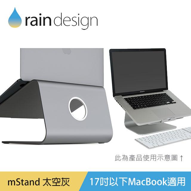 Rain Design mStand MacBook 鋁質筆電散熱架-太空灰