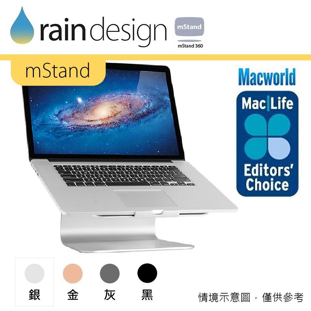 美國 mStand 筆電散熱架+贈 MacBook 系列保護貼經典銀色 for MacBook