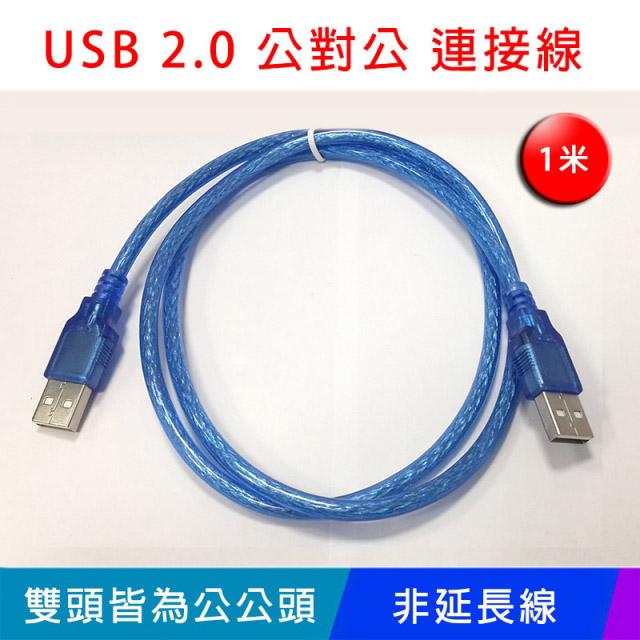 【EC】USB2.0 / 1米傳輸線 / USB公對公連接線 / 向下相容1.1 (30-713)