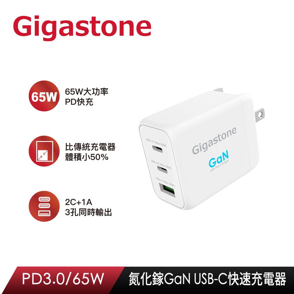 Gigastone GaN 氮化鎵 Type-C 65W 三孔急速快充充電器 PD-7650W