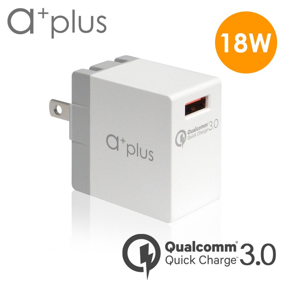 ★通過Qualcomm高通QC3.0認證, 完全符合QC3.0規格★a+plus Qualcomm 高通認證QC3.0急速充電器 IQC-30A