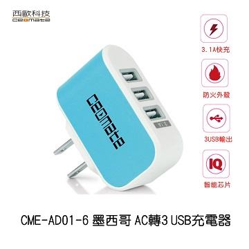西歐科技 墨西哥AC轉3USB充電器 CME-AD01-6 -寧靜藍
