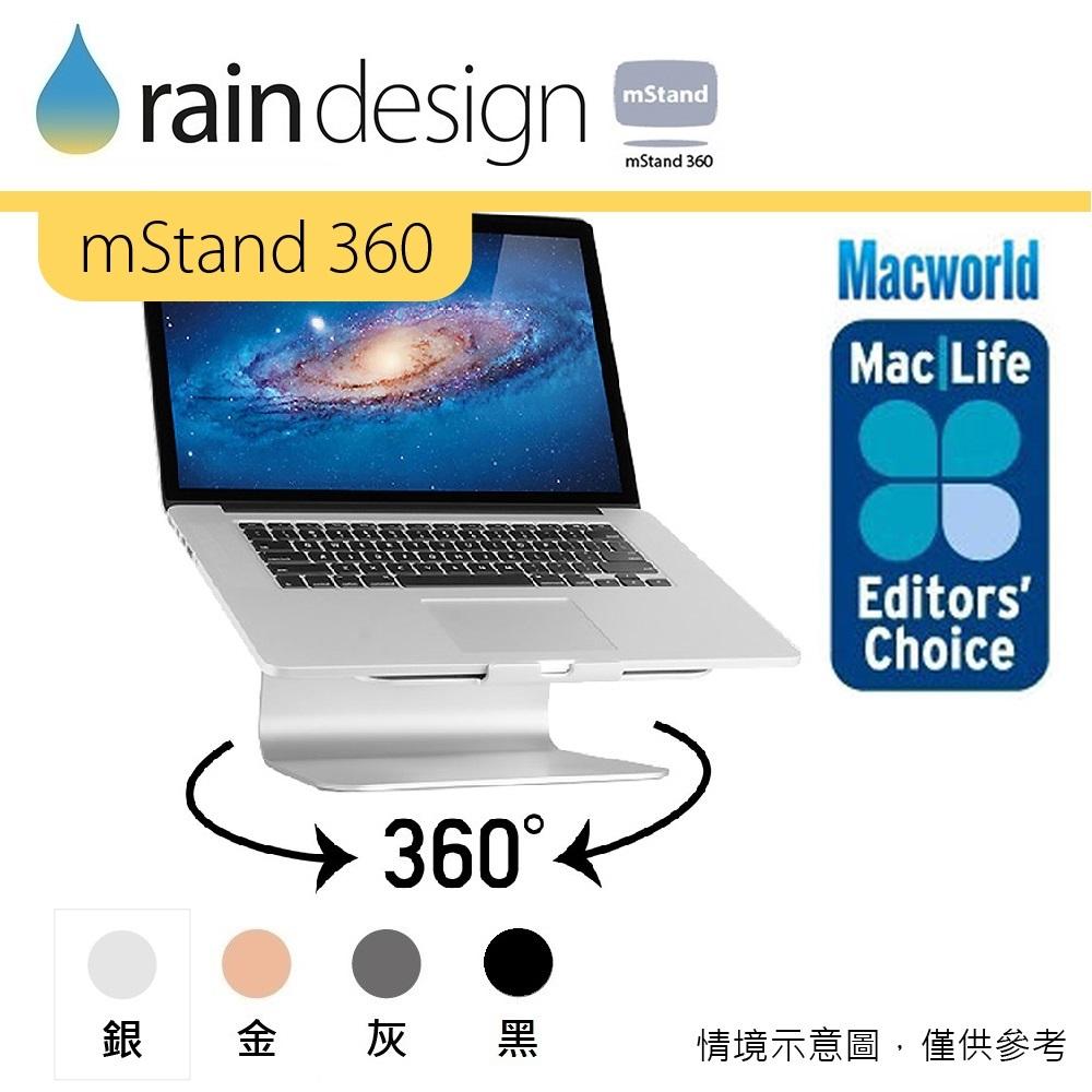 經典銀 mStand360全鋁旋轉筆電散熱架  +贈 iPad 系列保護貼經典銀色 for MacBook