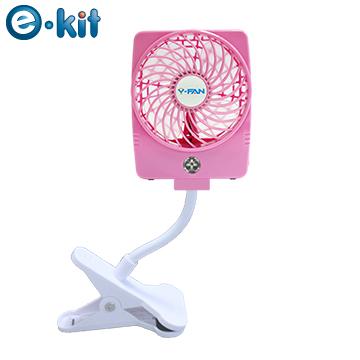 逸奇e-Kit 可夾式三段風速 強力勁涼小風扇 UF-97(粉)