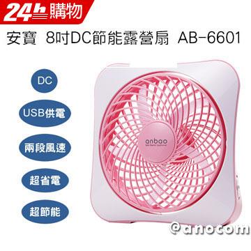 安寶 USB 8吋DC 節能露營扇 AB-6601 甜莓粉