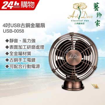 Artdeco 藝飾家 4吋USB古銅金屬扇 USB-0058