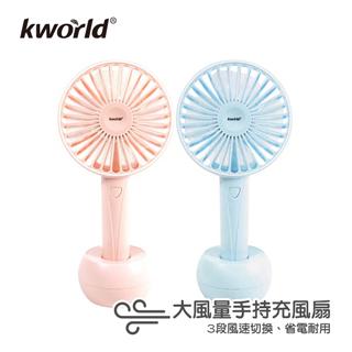 Kworld 廣寰 充電手持風扇 櫻花粉