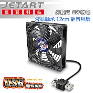 JetArt 捷藝 外接式 USB供電 液態軸承 12cm 靜音風扇 (DF12025UB)