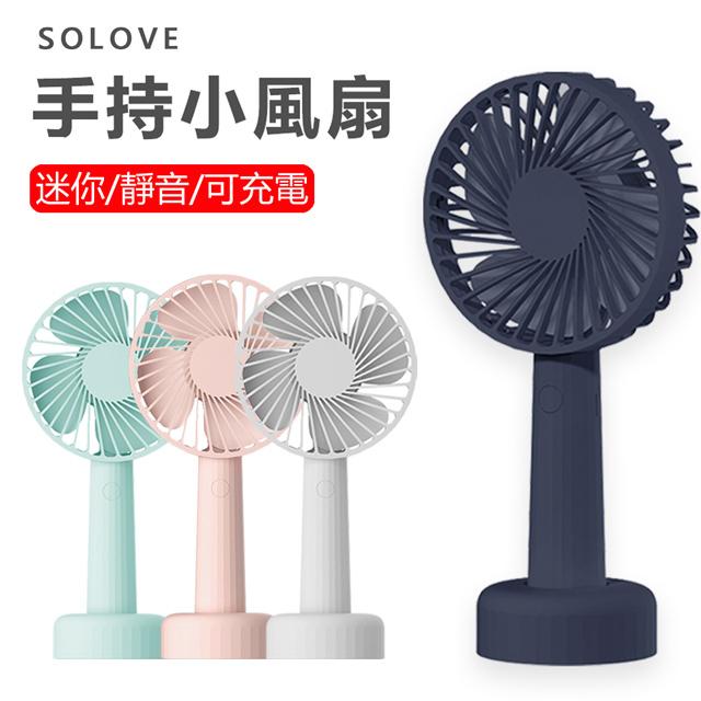 SOLOVE 素樂 行動迷你風扇 USB手持風扇 桌面大風力靜音便攜隨身風扇-雲水藍