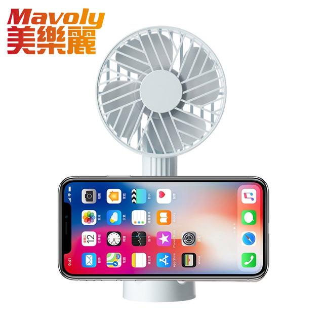 【Mavoly 美樂麗】馬卡龍三色 手持立式 可調仰角DC風扇 (白色款) FH-005W USB充電/手機支架底座