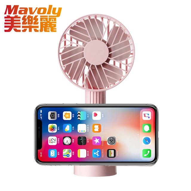 【Mavoly 美樂麗】馬卡龍三色 手持立式 可調仰角DC風扇 (粉色) FH-005PK USB充電/手機支架底座