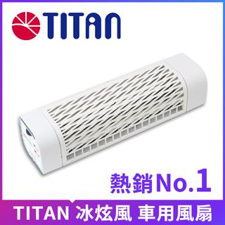 TITAN 冰炫風(第二代)車用風扇 (白色)