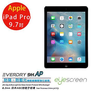 EyeScreen Apple iPad Pro (9.7) Everdry AGC 9H 0.6mm 防窺 抗藍光 強化玻璃 疏水疏油