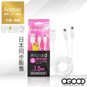 【A-GOOD】Micro USB 二合一充電傳輸線