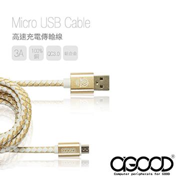 MicroUSB皮革編織傳輸充電線-1.2米(金白)