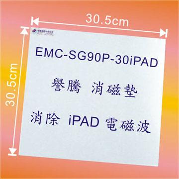 譽騰消磁墊 消除iPad電磁波 適用各種平板電腦