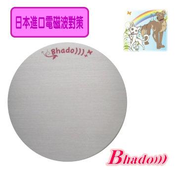 日本製美波動Bhado)))電磁波防護圓碟-直徑9cm(寵物碟型)