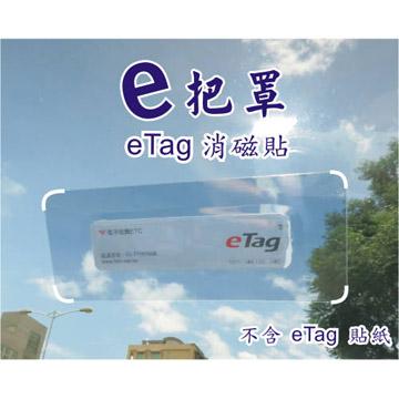 譽騰  'e 把罩'  eTag 消磁貼, 99%屏蔽效果 , 有效消除eTag電磁波