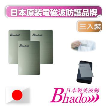 日本製美波動Bhado)))電磁波防護長方型貼-8cmX5cm(名片型)-三入裝