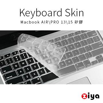 [ZIYA] Macbook Air 13/ Pro 13/ Pro 15 鍵盤保護膜 環保無毒矽膠材質 (一入)