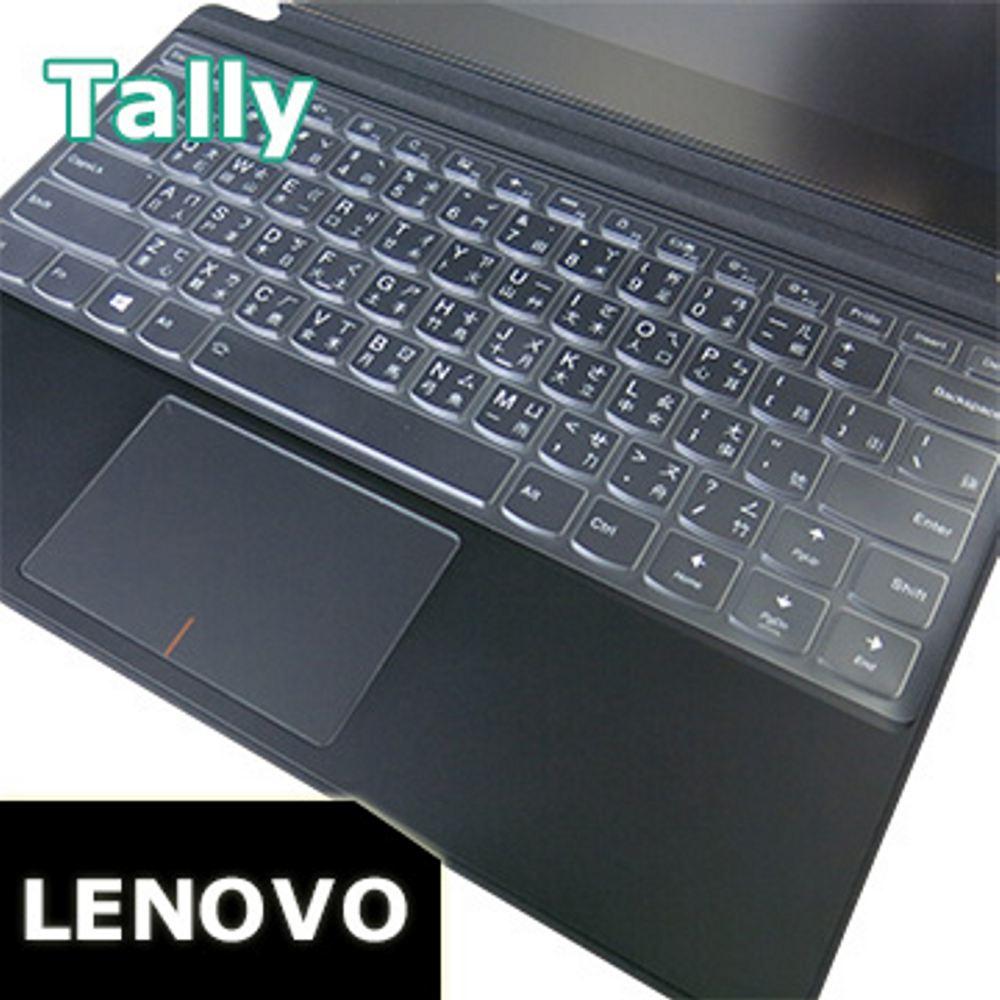 Lenovo12503 12-14吋 系列 奈米銀抗菌TPU鍵盤膜