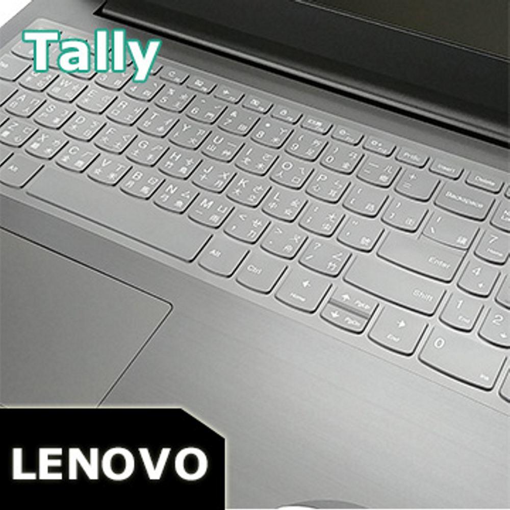 Lenovo15605 15-17吋 系列 奈米銀抗菌TPU鍵盤膜