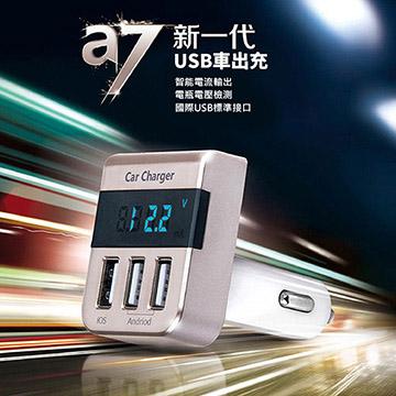 電瓶電壓偵測 USB充電器3.5A