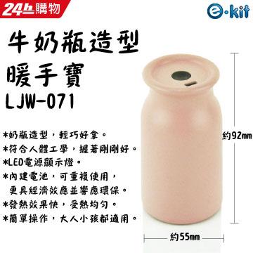 逸奇e-Kit牛奶瓶造型暖手寶 LJW-071(粉色)
