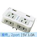 【SYNCO新格牌】3P/2P分接式插座+2組USB充電座 SN-32U