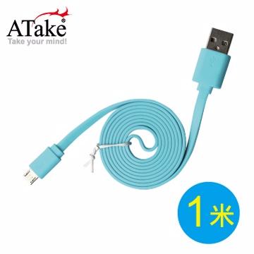 【ATake】Micro 5Pin 傳輸線 (扁線1米) ★馬卡藍 AUK-FLAMSC01-LBL