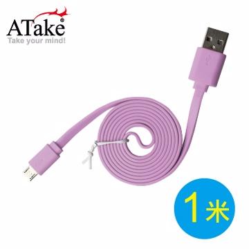 【ATake】Micro 5Pin 傳輸線 (扁線1米) ★馬卡紫