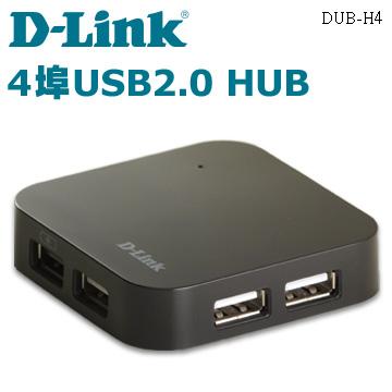 D-Link友訊 USB 2.0 4埠HUB集線器(DUB-H4)