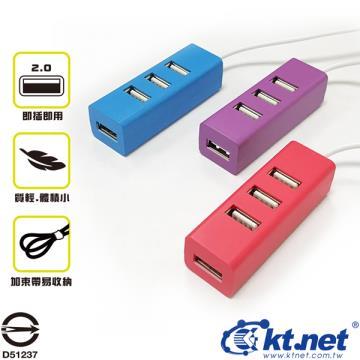 ★贈雙孔充電器★【KTNET】H1 粉時尚USB2.0 4port集線器 USB4埠 即插即用