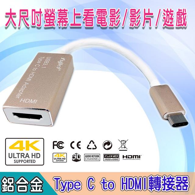 fujiei USB3.1 TYPE-C TO HDMI 轉接器 SR4122