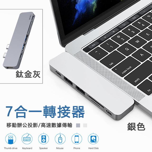 New MacBook Pro hub Type-C轉USB轉接器mac轉換頭 多功能充電集線器-T8