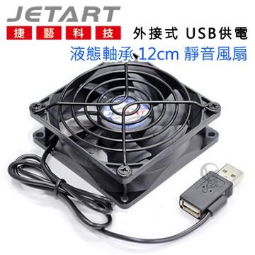 超靜音超強冷JetArt 捷藝 外接式 USB供電 液態軸承 12cm 靜音風扇 (DF12025UB)