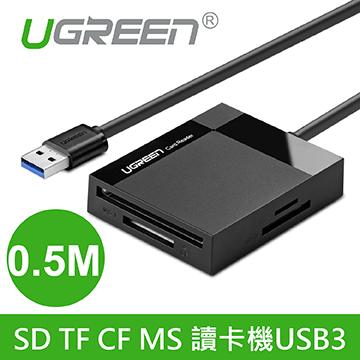 綠聯 SD TF CF MS 讀卡機USB3