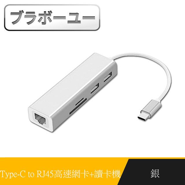 ブラボ一ユ一筆電專用Type-C to RJ45高速網卡+讀卡機+2埠 HUB集線器