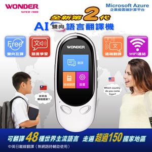WONDER旺德2代 AI雙向語言翻譯機