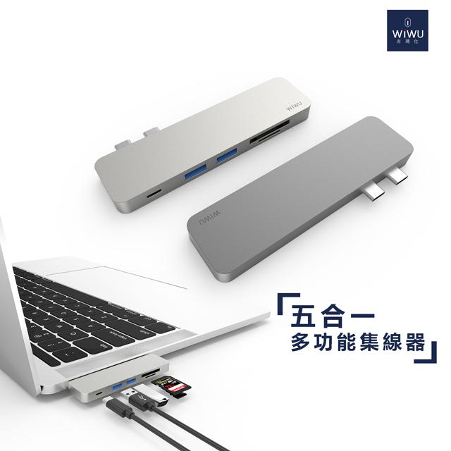 WIWU USB 3.0 Type-C 五合一多功能Hub充電傳輸集線器-T8 Lite