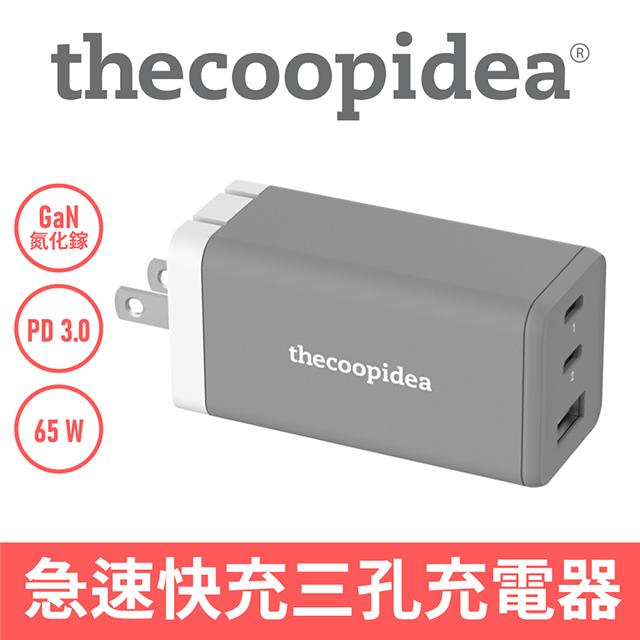 原價$1980↘活動限時降雙65W口PD! thecoopidea GaN氮化鎵 智能充電器
