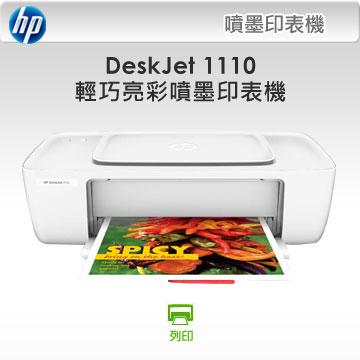 HP DeskJet 1110 輕巧亮彩噴墨印表機★超簡單好上手輕巧設計,輕鬆完成列印任務!★高性能低成本挑戰最平價!