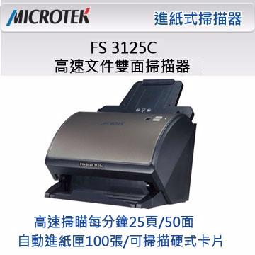 ▼限時下殺▼全友FileScan 3125C 進紙式掃描器★超音波偵測,紙張不會重疊進紙,體積小、速度快,最適合辦公室大量文件掃描。