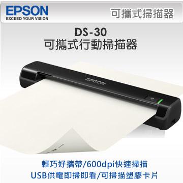 EPSON DS-30 商務行動掃描器 ★Epson行動掃描器,可掃描A4、信用卡、健保卡,重量只有325克。進紙掃描品質穩定,無需擔心手滑造成畫面扭曲! 業務人士必備款