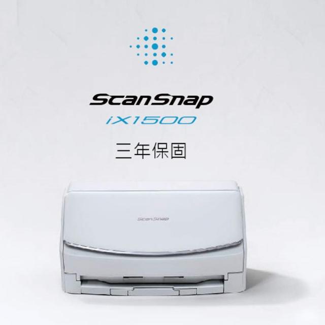 ▼三年保 狂降6000▼富士通 ScanSnap iX1500多人共享無線掃描器─三年保固