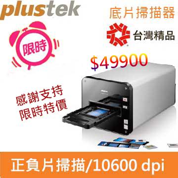 Plustek OpticFilm 120 旗艦版專業正負片掃描器