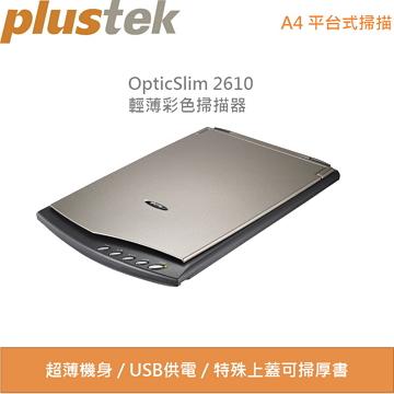 Plustek OpticSlim 2610 全新超值回饋機種-輕薄彩色掃描器