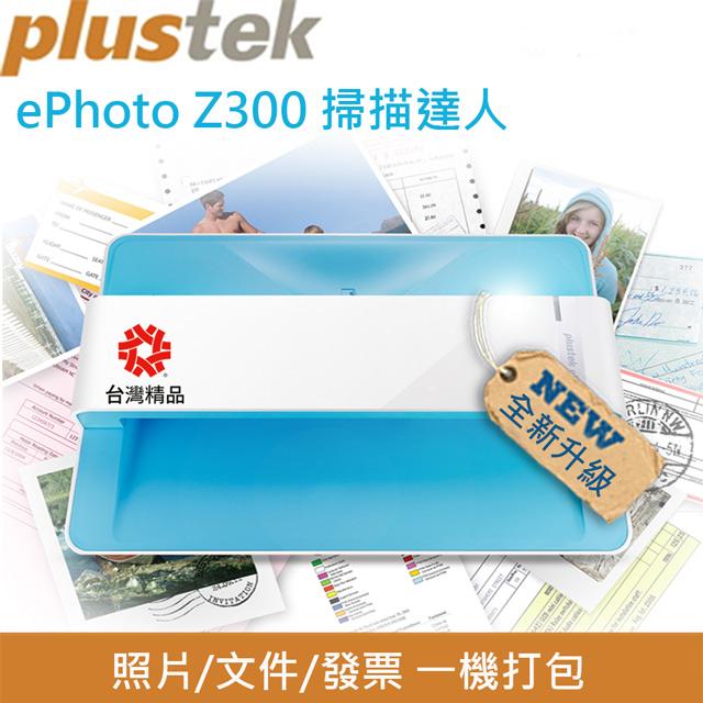 傻瓜掃描、業界唯一!! 不必再掀蓋、關蓋, Plustek ePhoto Z300掃描就是這麼快!